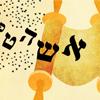 Приобретение буквы в свитке Торы